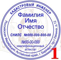 образец печати кадастрового инженера после 01.07.2016 - фото 2