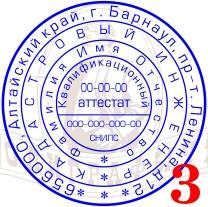 образец печати кадастрового инженера после 01.07.2016 - фото 5