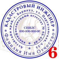 образец печати кадастрового инженера после 01.07.2016 - фото 4