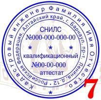 образец печати кадастрового инженера после 01.07.2016 - фото 3